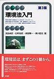 環境法入門 第3版 (有斐閣アルマ)