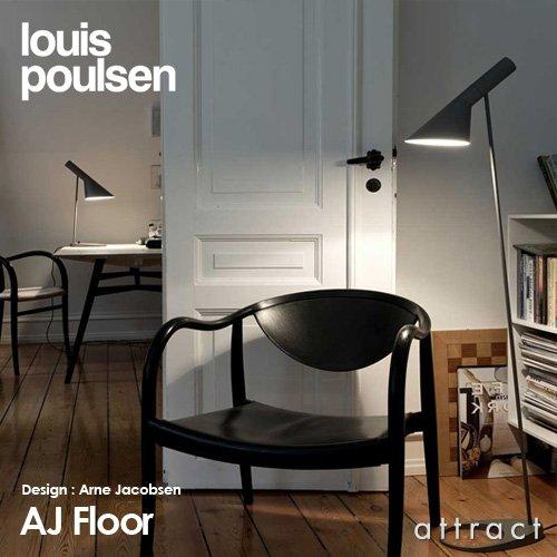 louis poulsen ルイスポールセン AJ Floor AJ フロアランプ(グラファイト)