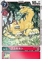 デジモンカードゲーム BT7-012 ブラキモン (C コモン) ブースター ネクストアドベンチャー (BT-07)