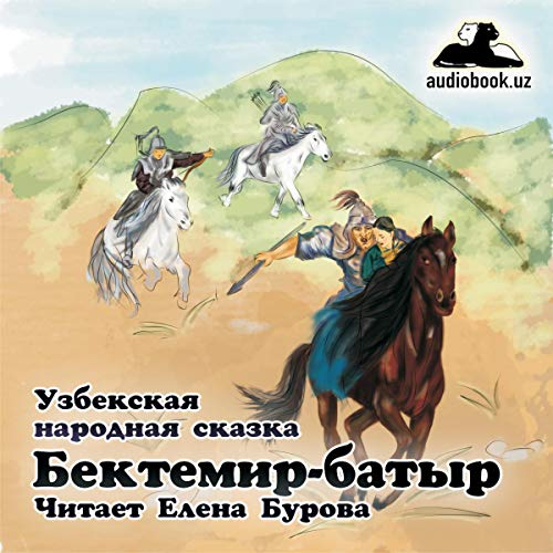 Бектемир-батыр [Bektemir the Hero] audiobook cover art