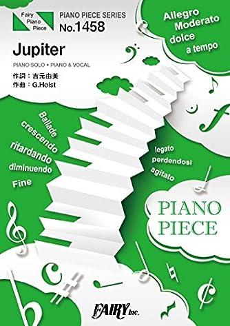 ピアノピースPP1458 Jupiter / Little Glee Monster  (ピアノソロ・ピアノ&ヴォーカル)~TBS日曜劇場『陸王』劇中歌 (PIANO PIECE SERIES)