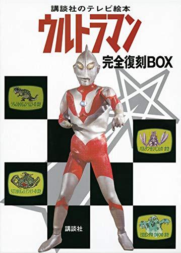 講談社のテレビ絵本 ウルトラマン 完全復刻BOX (KCピース)