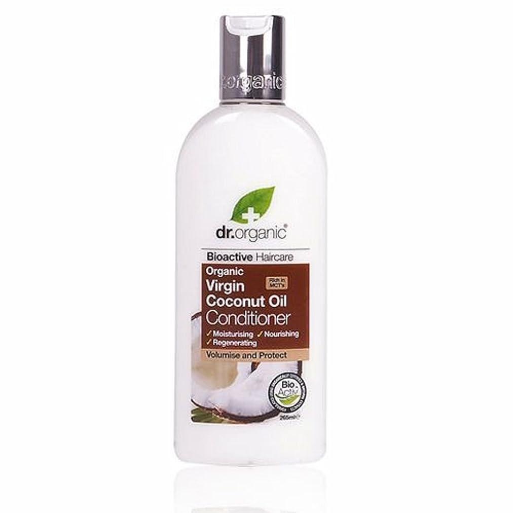 ヒューズぴったり君主【Dr.Organic】ヴァージンココナッツオイルコンディショナー Organic Virgin Coconut Oil Conditioner 265ml