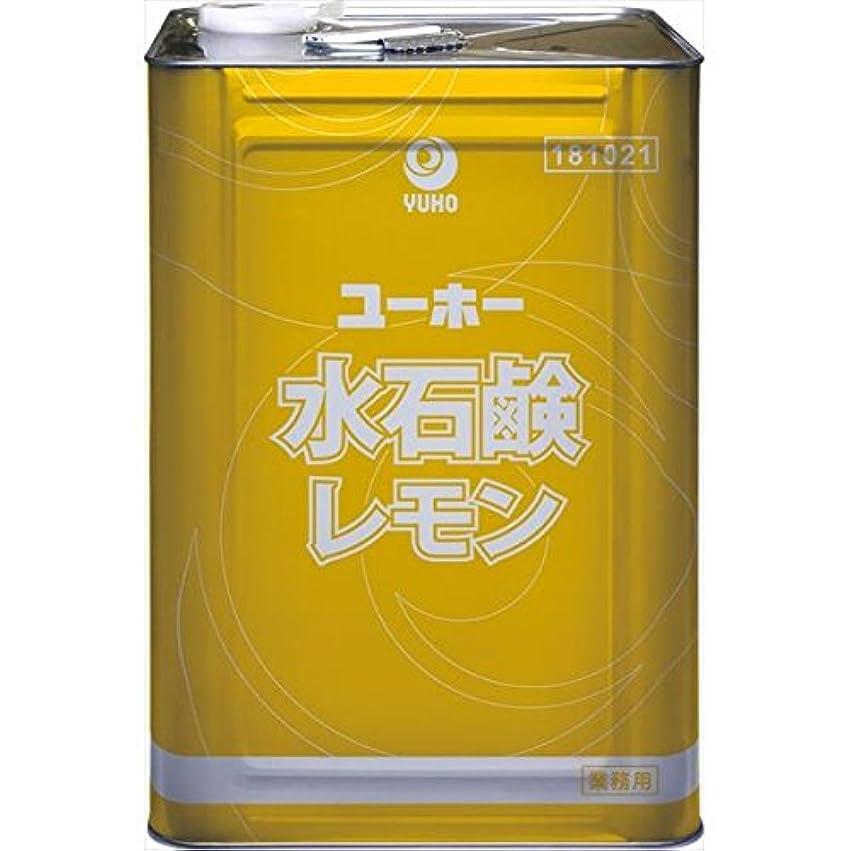 変化変動する墓地ユーホーニイタカ:水石鹸レモン 18L 181021