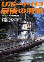 Uボート113最後の潜航 (ヴィレッジブックス F マ 11-1)