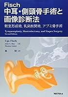 Fisch中耳・側頭骨手術と画像診断法―鼓室形成術,乳突削開術,アブミ骨手術