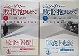 敗北を抱きしめて ―第二次大戦後の日本人 上・下巻 全2冊セット
