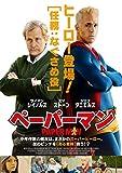 ペーパーマン PaperMan [DVD] image
