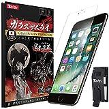 ガラスザムライ 日本品質 iPhone8 Plus 用 ガラスフィルム 強化ガラス 保護フィルム 独自技術Oシェイプ 硬度10H らくらくクリップ付き OVER's 55-k