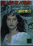 最上峡殺人事件 (講談社文庫)