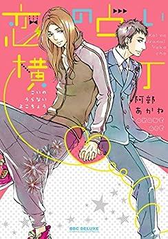 [阿部あかね]の恋の占い横丁 (ビーボーイコミックスDX)