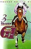 優駿の門 GI(ジーワン)(3)【期間限定 無料お試し版】 (少年チャンピオン・コミックス)