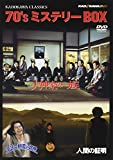 角川映画クラシックスBOX〈70年代ミステリー編〉[DVD]