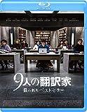 9人の翻訳家 囚われたベストセラー[Blu-ray/ブルーレイ]