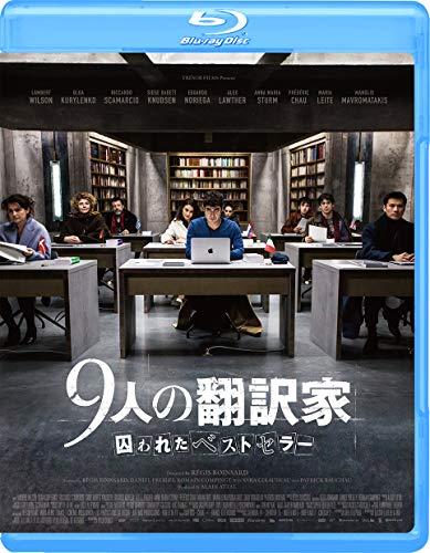 9人の翻訳家 囚われたベストセラー [Blu-ray]