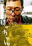 ぼっちゃん[SDP-1102][DVD] 製品画像