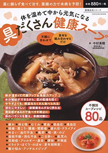 体を温めて中から元気になる 具だくさん健康スープ (タツミムック)