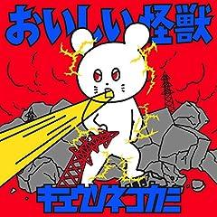 キュウソネコカミ「おいしい怪獣」のジャケット画像