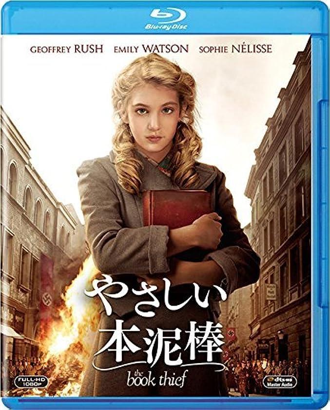 デコレーション何かまつげやさしい本泥棒 [AmazonDVDコレクション] [Blu-ray]