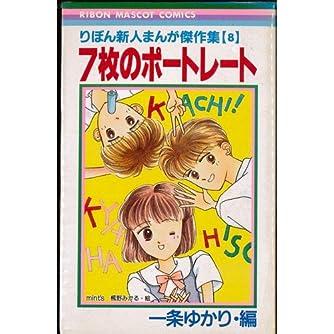 りぼん新人まんが傑作集 8 7枚のポートレート (りぼんマスコットコミックス)