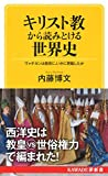 キリスト教から読みとける世界史: ヴァチカンは歴史に、いかに君臨したか (KAWADE夢新書)