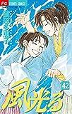 風光る (42) (フラワーコミックス)