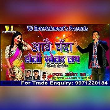 Aabai Chanda Holi Khelai Lay (Maithili Song)