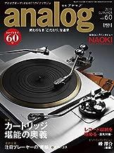 analog(アナログ) 2018年 07 月号