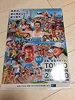 2010年 東京マラソン ファイル