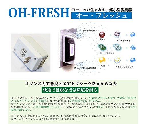 増田研究所『OH-FRESH(オーフレッシュ)』
