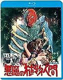悪魔の植物人間[Blu-ray/ブルーレイ]