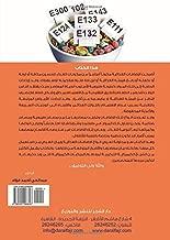 al-Iḍāfāt al-ghidhā'īyah: anwāʻuhā wa-istiʻmālātuhā wa-aḍrāruhā (Arabic Edition)