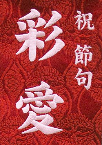 人形の伏見屋『恋桜桃刺繍名前旗(小)(7TIN13-020)』