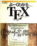 よーくわかるTEX (VISUAL TEXT)