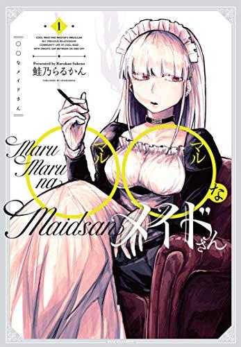 ◯◯なメイドさん 1巻 (FUZコミックス)