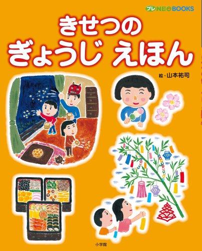 きせつの ぎょうじえほん (プレNEO BOOKS)の詳細を見る