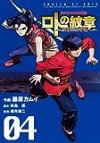 ドラゴンクエスト列伝 ロトの紋章~紋章を継ぐ者達へ~(4) (ヤングガンガンコミックス)