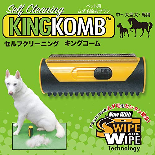 FANTASYWORLD(ファンタジーワールド)『ペット用お手入れブラシキングコームムダ毛取りブラシ中型犬大型犬(KKRAY)』