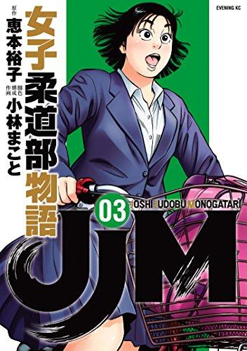 JJM 女子柔道部物語(3) (イブニングコミックス)