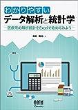 わかりやすいデータ解析と統計学: -医療系の解析統計をExcelで始めてみよう-