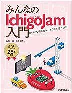 イチゴジャム プログラミング