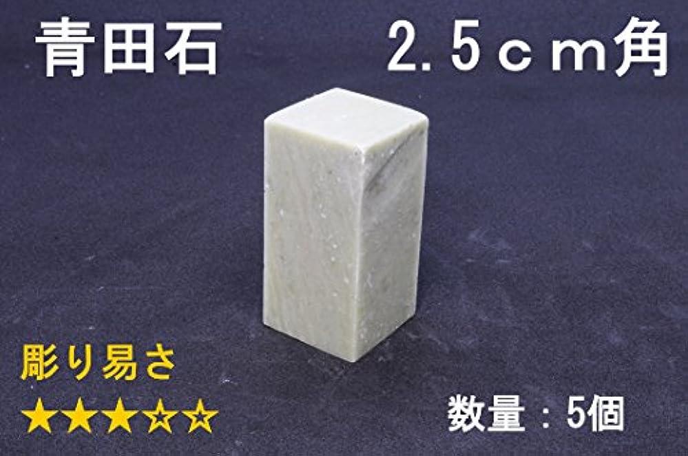 番目乞食普通に篆刻 印材 青田石 2.5cm / 5個