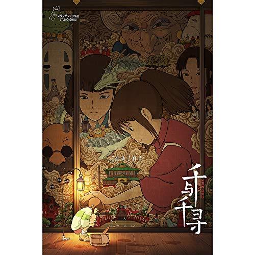 2000 Piezas de espíritu Puzzle Puzzle Popular Anime Jigsaw juego Desafío Puzzle Juego DecomPresion Jigsaw Play High Definición Diversión Juego de diversión Gran forma de rompecabezas DIY Regalo
