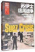 战争特典015·苏伊士运河战争