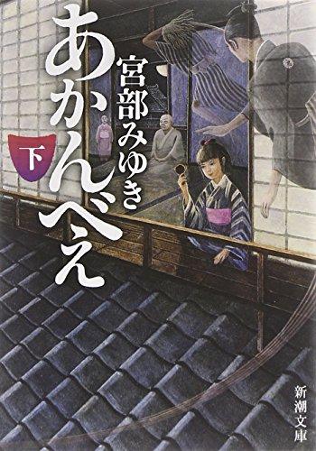 あかんべえ(下) (新潮文庫)
