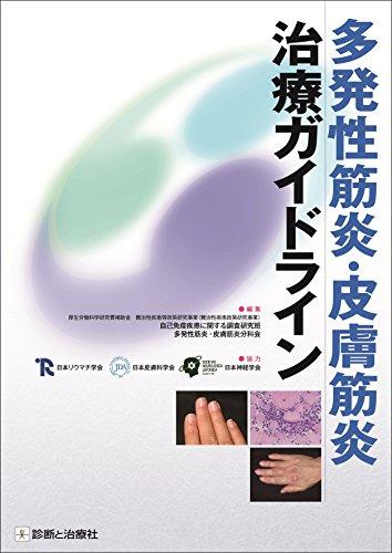 多発性筋炎・皮膚筋炎治療ガイドライン