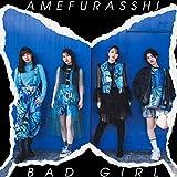 BAD GIRL / アメフラっシ