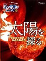 太陽を探る―太陽の動きとすがた・日食 (星と宇宙がわかる本)