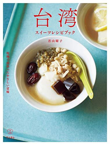 台湾スイーツレシピブック 現地で出会ったやさしい甘味 料理の本棚 (立東舎)