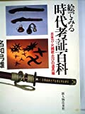 絵でみる時代考証百科〈日本刀・火縄銃・忍び道具編〉 (1983年)